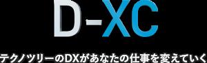 D-XC テクノツリーのDXがあなたの仕事を変えていく