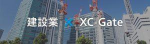 建設業×XC-Gate