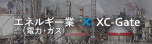 エネルギー(電力・ガス)業×XC-Gate