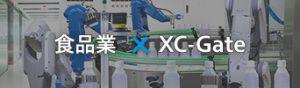 食品業×XC-Gate