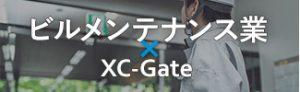 ビルメンテナンス業×XC-Gate
