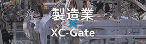 製造業×XC-Gate