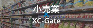 小売業×XC-Gate